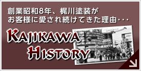 KAJIKAWA HISTORY