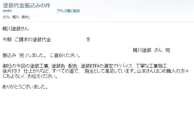 野間さん  メール画面